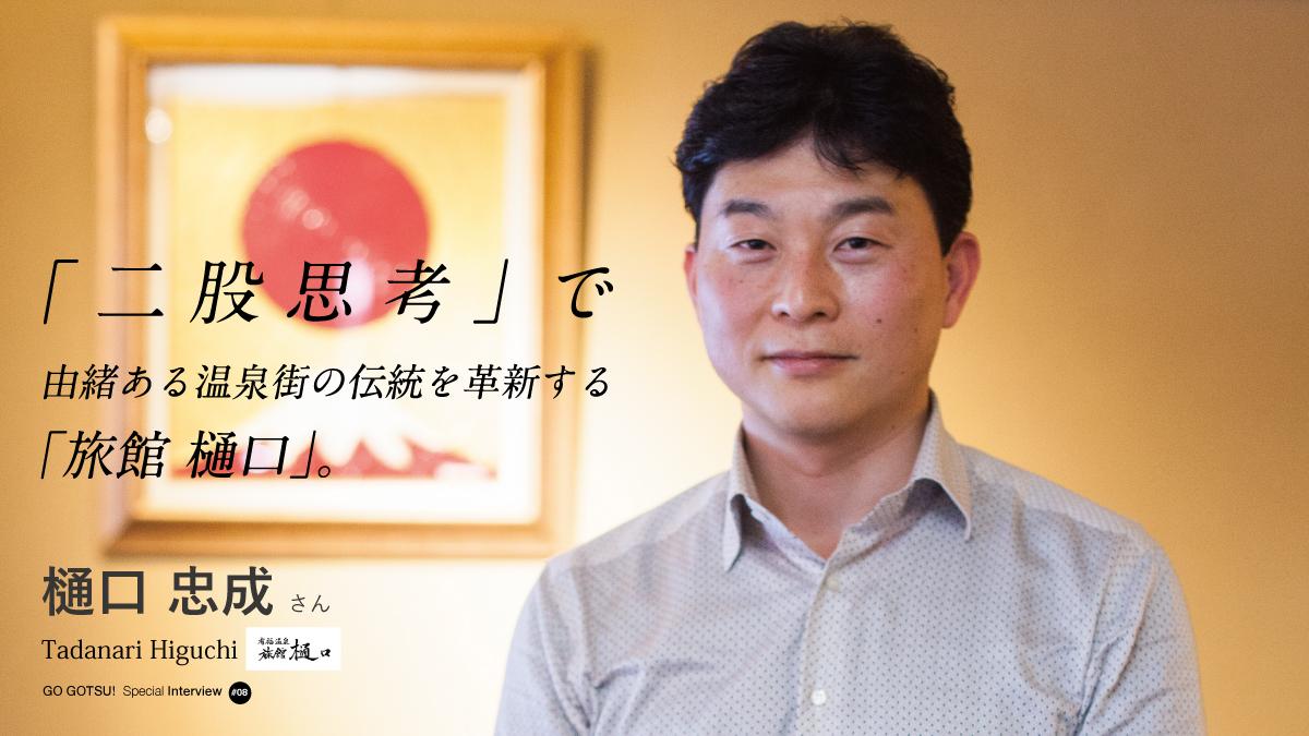 8higuchiryokan_interview